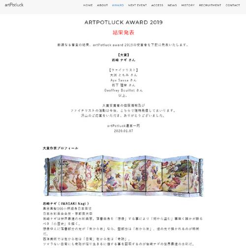 アートポトラック「大賞発表WEB」スナップ・510.jpg