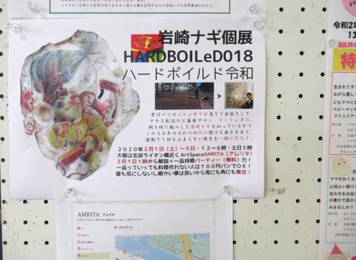 003・2020区民センター「個展案内」・510.jpg